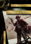 Akwaforta - K.J. Bishop