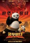 Kung Fu Panda - nowy klip