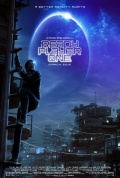 Ready Player One w reżyserii Spielberga w marcu