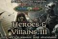 Ruszyła zbiórka bohaterów Hellfrost