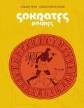 Sokrates. Półpies