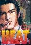Heat #01